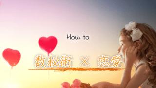 【数秘術で知る恋愛】あなたの持つ数字のエネルギーから恋愛傾向を知る方法
