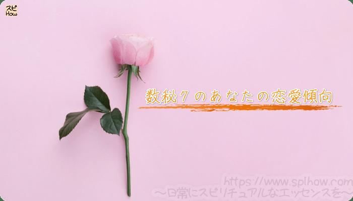 7のあなたの恋愛傾向