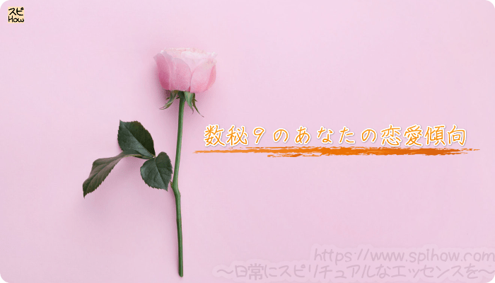 9のあなたの恋愛傾向