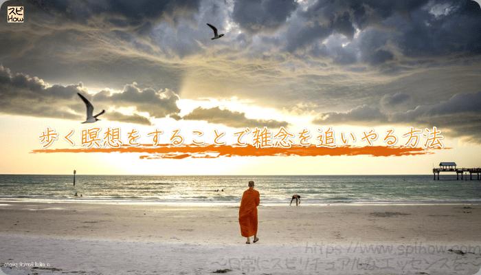 歩く瞑想をすることで雑念を追いやる方法