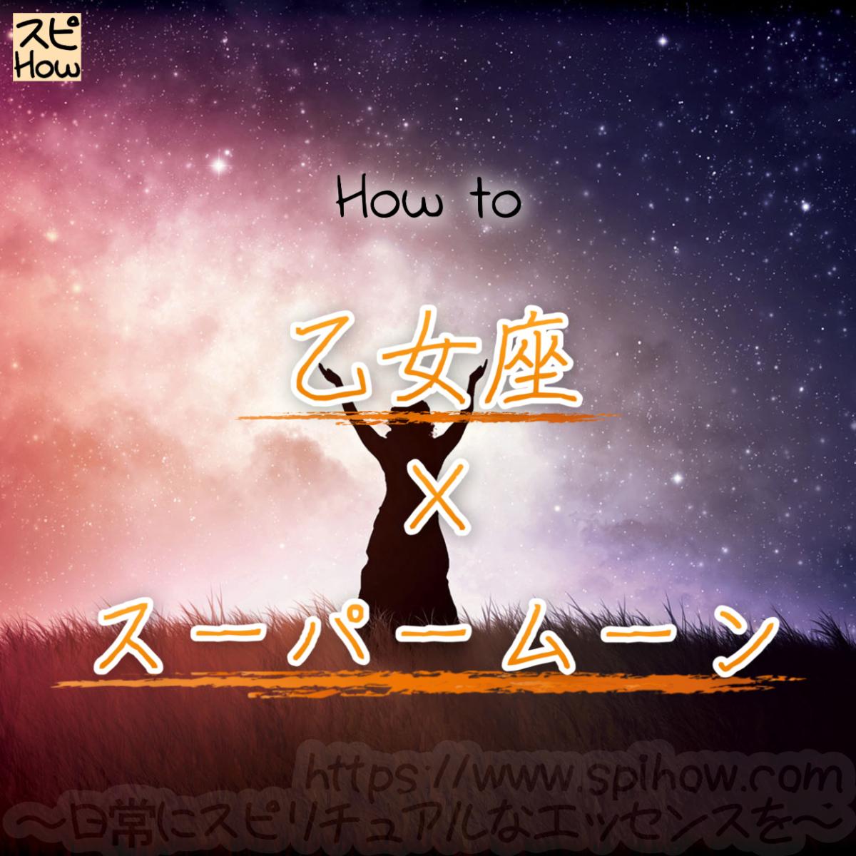 2019年2月の乙女座のスーパームーンの満月で開運する方法