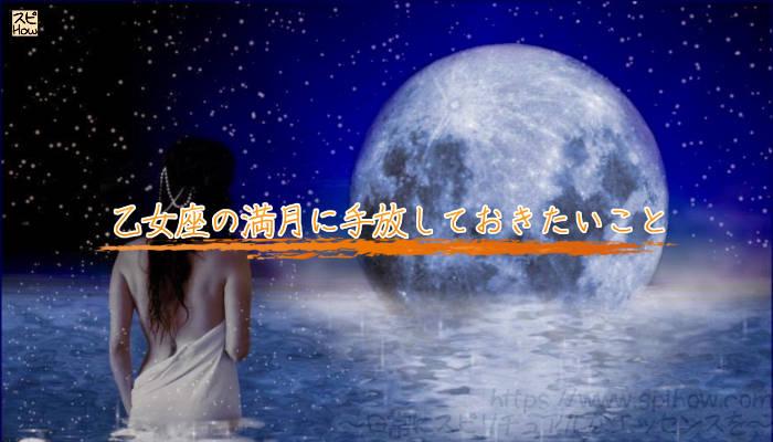 乙女座の満月に手放しておきたいこと
