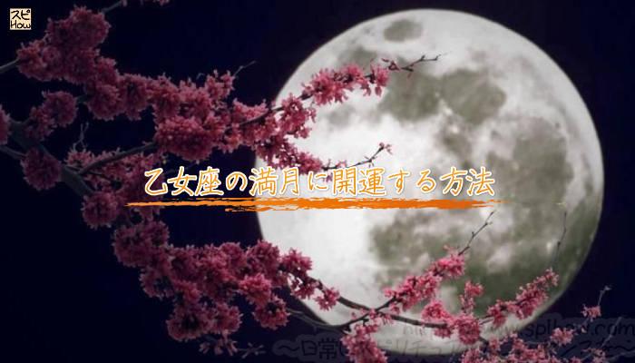 乙女座の満月に開運する方法