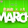 数秘術で占う2019年3月の過ごし方!数字を意識して開運する方法