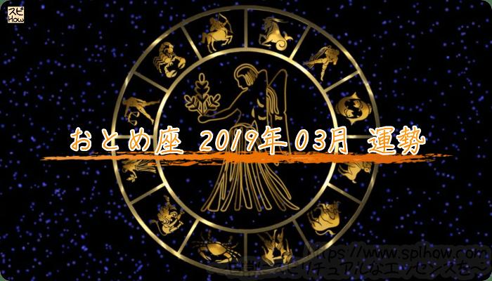 2019年3月のあなたの運勢!おとめ座の運勢は?