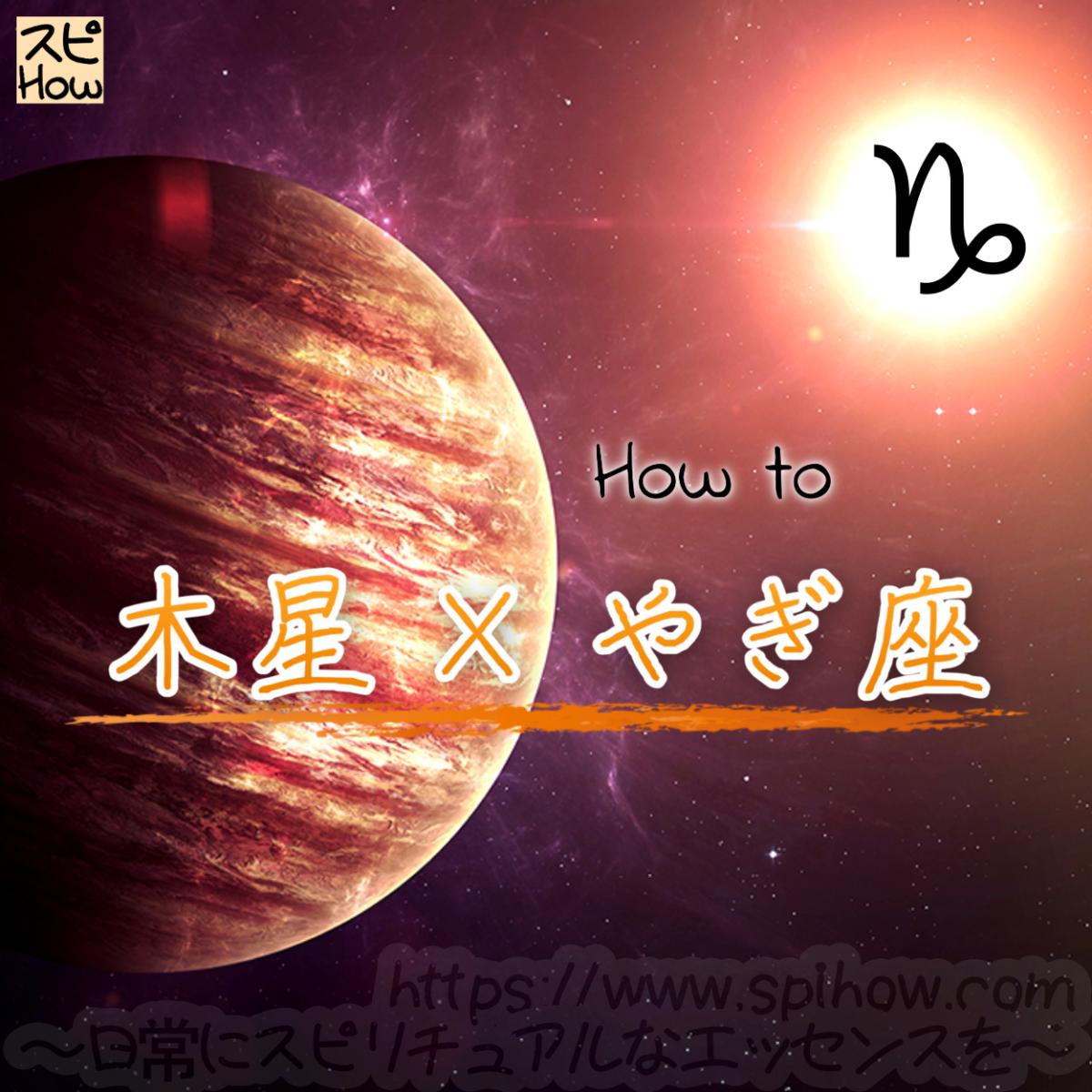 木星のやぎ座時代を先取りする方法!それまでの間にするべき事とは?