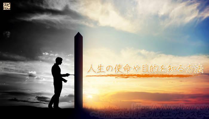 人生の使命や目的を知る方法