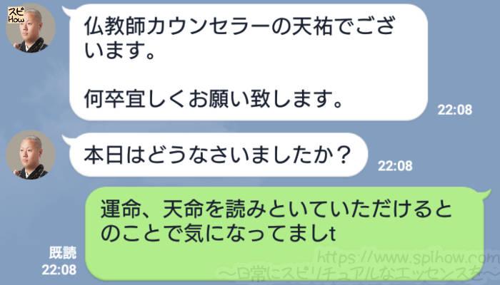 LINE占い師天祐先生の占いの会話01