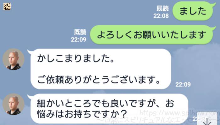 LINE占い師天祐先生の占いの会話02