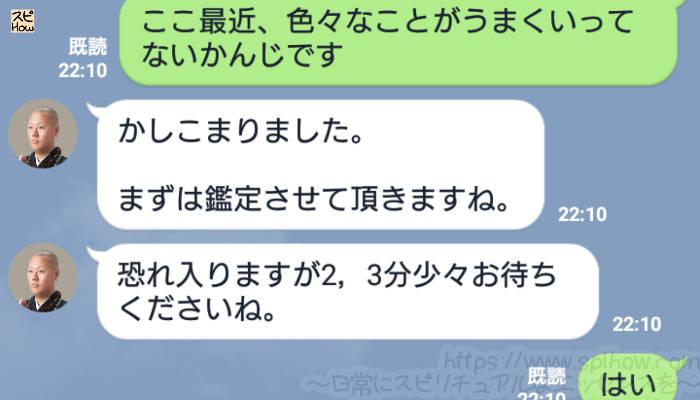 LINE占い師天祐先生の占いの会話03