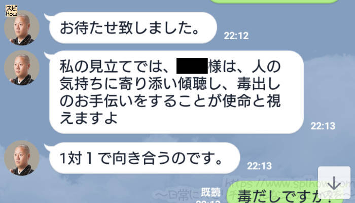 LINE占い師天祐先生の占いの会話04
