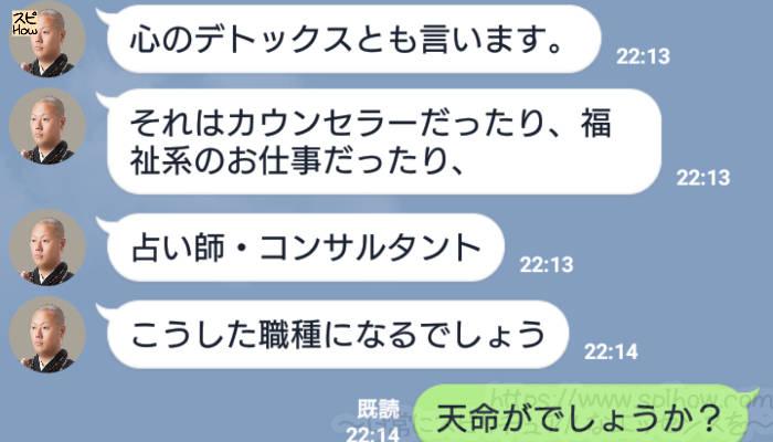 LINE占い師天祐先生の占いの会話05