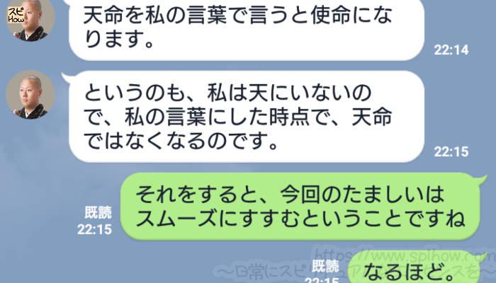 LINE占い師天祐先生の占いの会話06