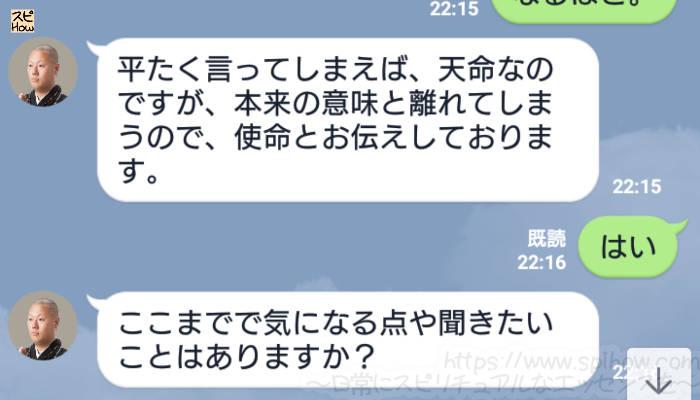 LINE占い師天祐先生の占いの会話07