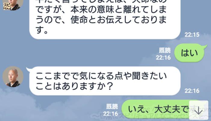 LINE占い師天祐先生の占いの会話08