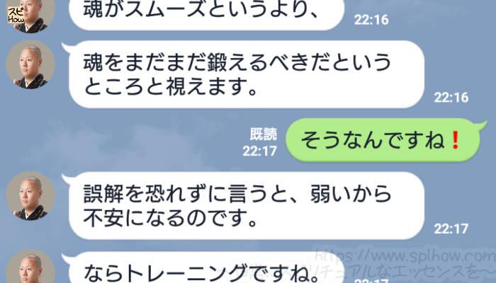 LINE占い師天祐先生の占いの会話09