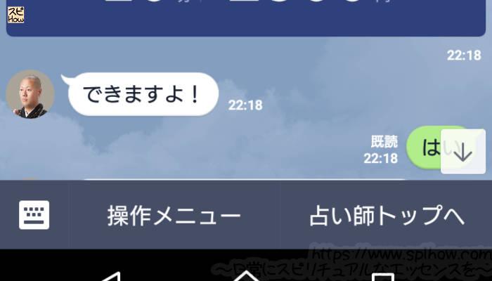 LINE占い師天祐先生の占いの会話10