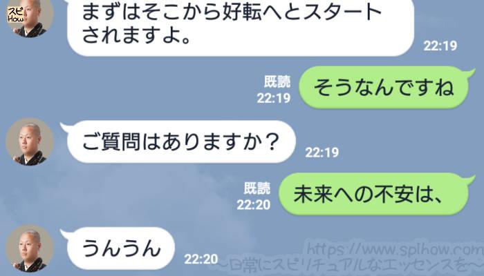 LINE占い師天祐先生の占いの会話11