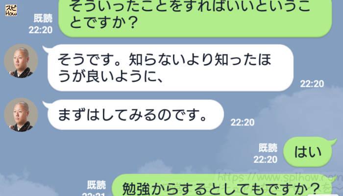 LINE占い師天祐先生の占いの会話12