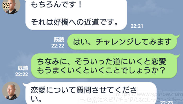 LINE占い師天祐先生の占いの会話13
