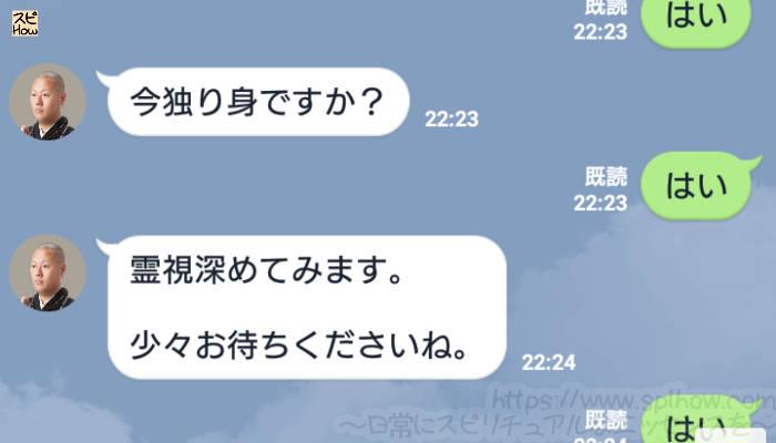 LINE占い師天祐先生の占いの会話14