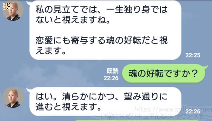LINE占い師天祐先生の占いの会話15
