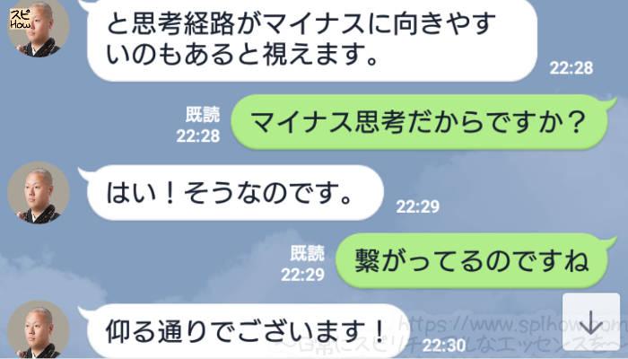 LINE占い師天祐先生の占いの会話18