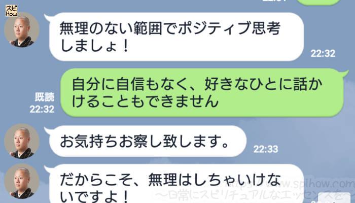 LINE占い師天祐先生の占いの会話20