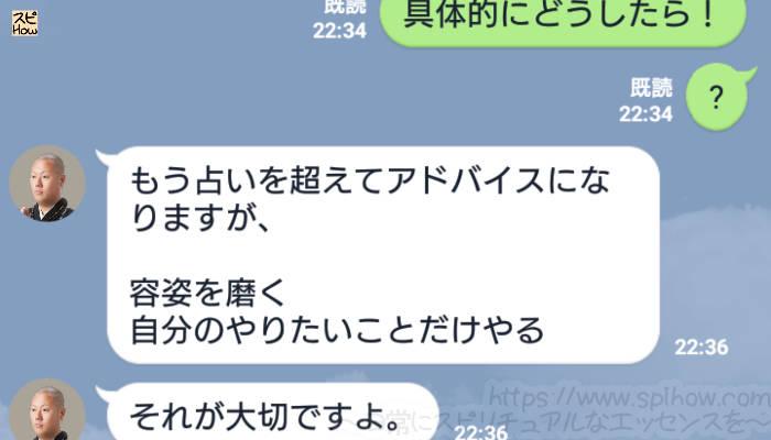 LINE占い師天祐先生の占いの会話22