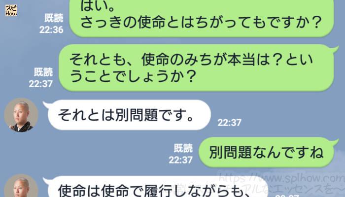 LINE占い師天祐先生の占いの会話23
