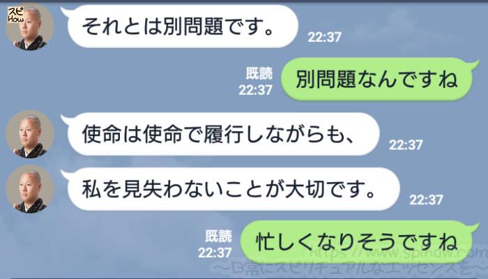 LINE占い師天祐先生の占いの会話24