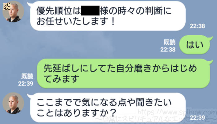 LINE占い師天祐先生の占いの会話25