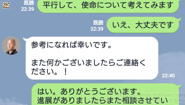 LINE占い師天祐先生の占いの会話26