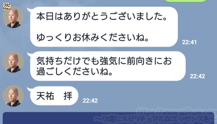 LINE占い師天祐先生の占いの会話28