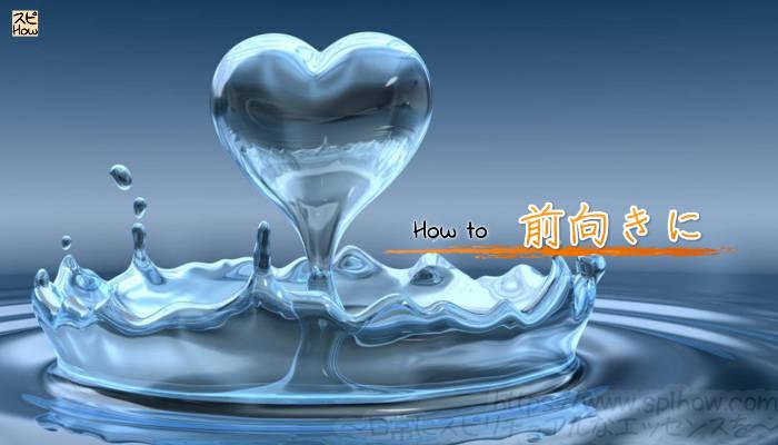 毎日の心の浄化を習慣にすることで日々前向きに生きていく方法
