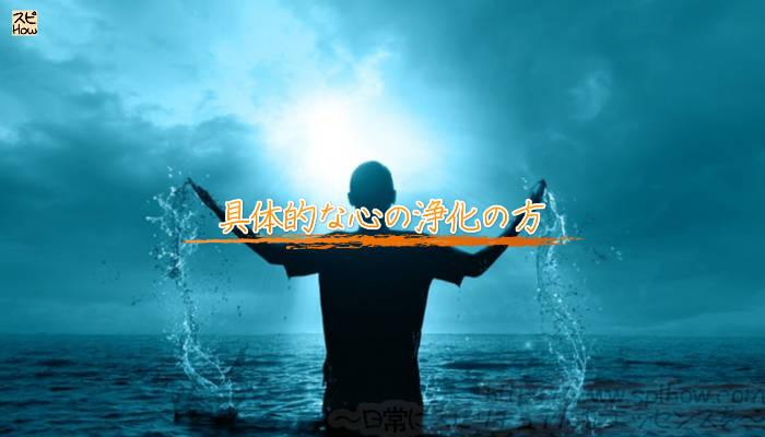 心の浄化を日々行う効果