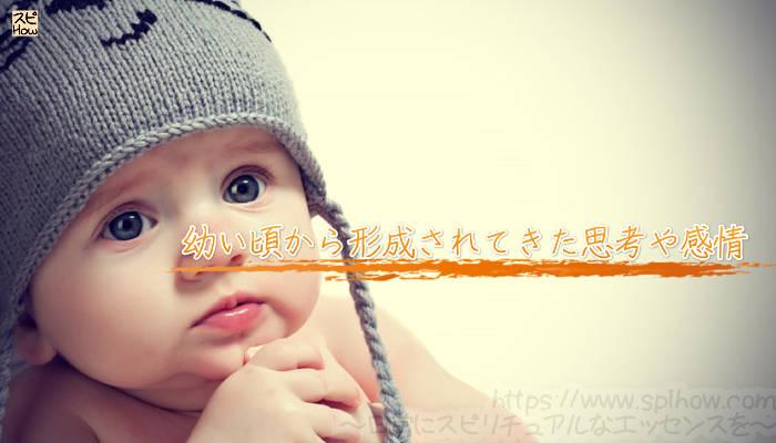 幼い頃から形成されてきた思考や感情