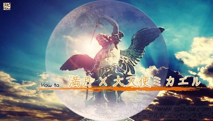 満月の日のエネルギーワーク!大天使ミカエルの力を借りて簡単に浄化を行う方法