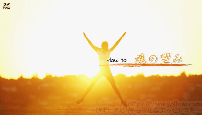 魂の望みに正直に生きることでどんどんハッピーになれる方法