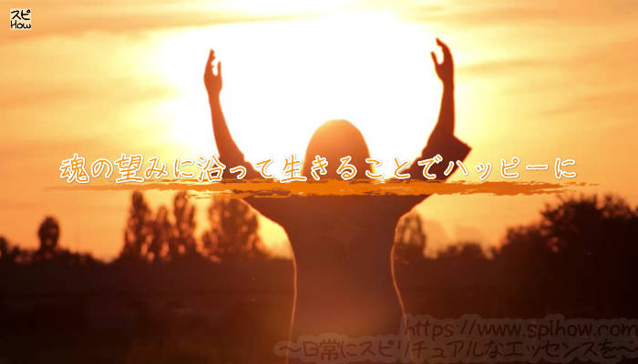 魂の望みに沿って生きることでハッピーに