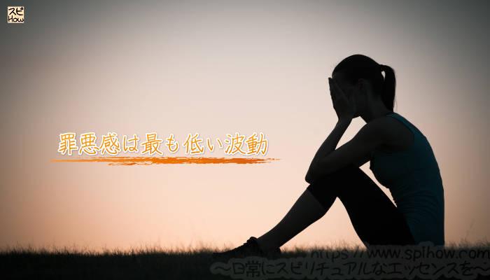 罪悪感は最も低い波動