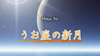 うお座の新月のパワーを利用して開運する方法