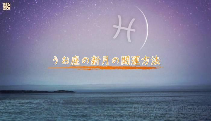 うお座の新月の開運方法