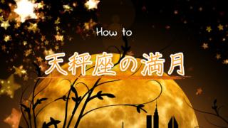 春分の日と同じ日にやってくる天秤座の満月に開運する方法