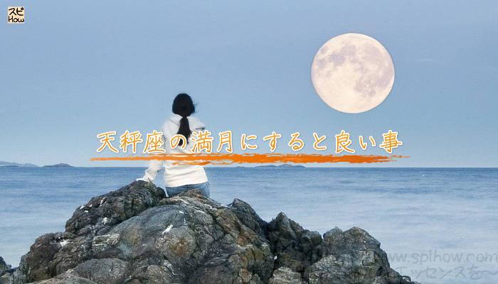 天秤座の満月にすると良い事