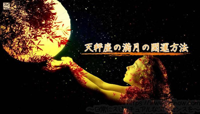 天秤座の満月の開運方法