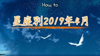 【2019年4月の運勢を知り開運する方法】各星座ごとに西洋占星術で占う4月のあなたの運勢は!?