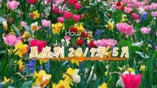 【2019年5月の運勢を知り開運する方法】各星座ごとに西洋占星術で占う5月のあなたの運勢は!?