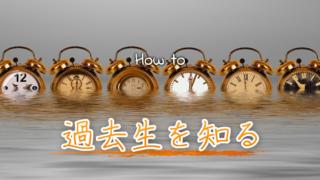 1番簡単に現在のあなたに影響を与えている過去生を知る方法