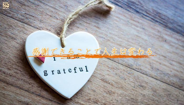 感謝できることで人生は変わる